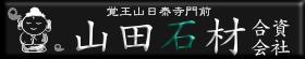 山田石材ロゴ楷書反転f