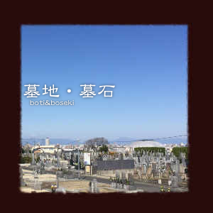 3pr墓地墓石