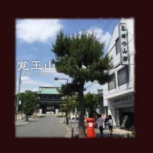 3pr覚王山